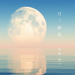 東郷晶子「月ノ銀貨」(CD)