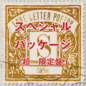 SOFFet「Love Letter Poetry」スペシャルパッケージ(超・限定生産)