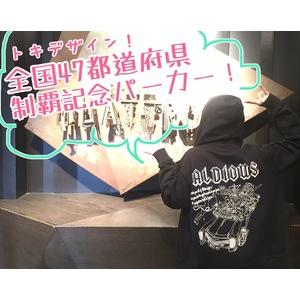 全国47都道府県制覇記念パーカー (トキデザイン)