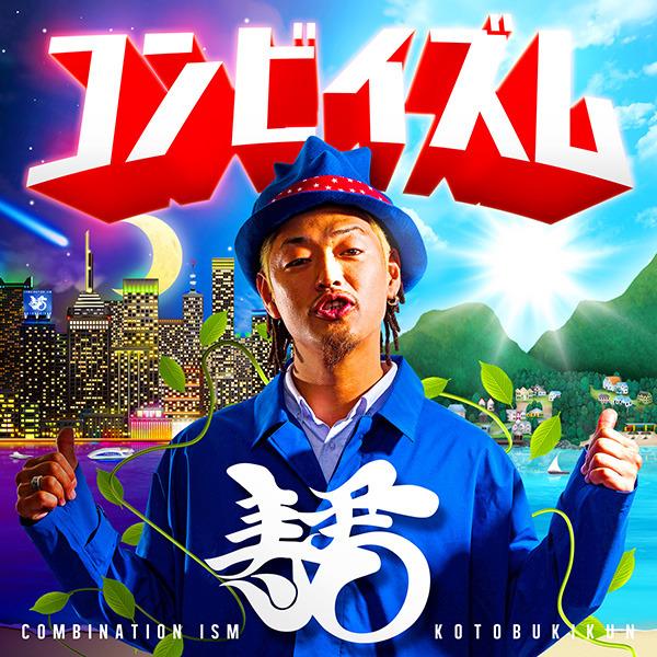 【38パーセントOFF】寿君『コンビイズム』通常盤(CD)