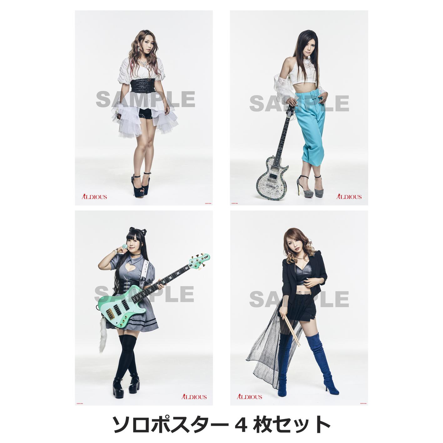 【4枚セット】2019年ソロポスター2  (PP加工) 【通販限定】