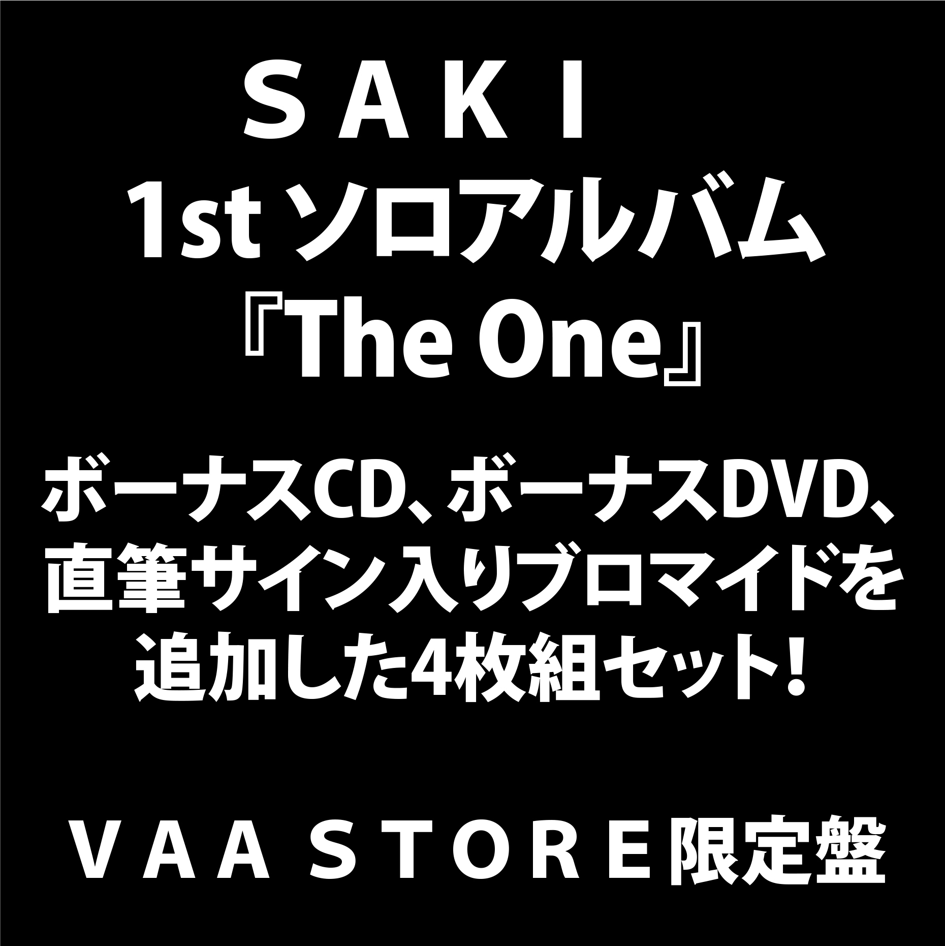 SAKI『The One』【VAA STORE限定盤】