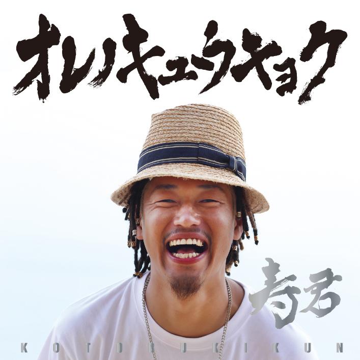 【35パーセントOFF】寿君『オレノキュウキョク』通常盤(CD)