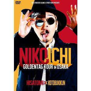 【51パーセントOFF】HIASTOMI×寿君『NIKOICHI GOLDENTAG TOUR in OSAKA』(DVD)